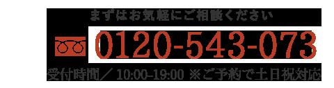 0120-543-073