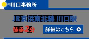 川口事務所 JR京浜東北線川口駅徒歩2分