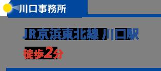 川口事務所 JR京浜東北線川口駅徒歩2分 詳細はこちら