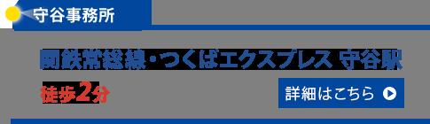 守谷事務所 関鉄常総線・つくばエクスプレス守谷駅徒歩2分