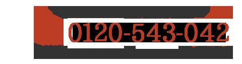 0120-540-788